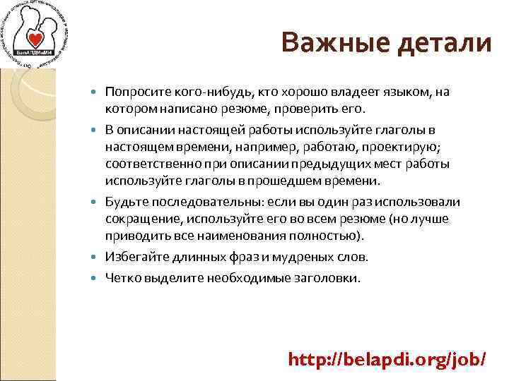 Важные детали Попросите кого-нибудь, кто хорошо владеет языком, на котором написано резюме, проверить его.