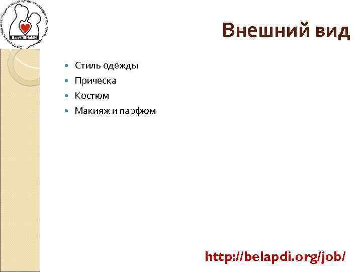 Внешний вид Стиль одежды Прическа Костюм Макияж и парфюм http: //belapdi. org/job/