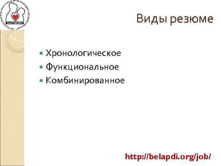 Виды резюме Хронологическое Функциональное Комбинированное http: //belapdi. org/job/