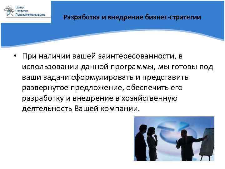 Разработка и внедрение бизнес-стратегии • При наличии вашей заинтересованности, в использовании данной программы, мы