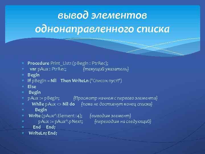 вывод элементов однонаправленного списка Procedure Print_List 1 (p. Begin : Ptr. Rec); var p.