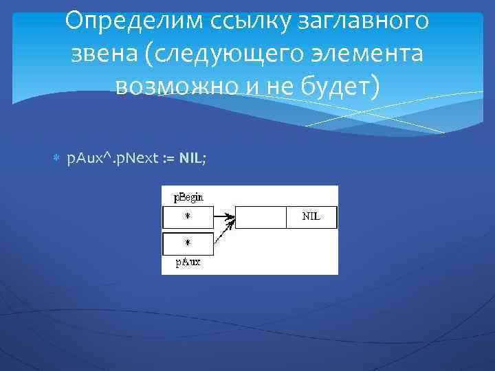 Определим ссылку заглавного звена (следующего элемента возможно и не будет) p. Aux^. p. Next