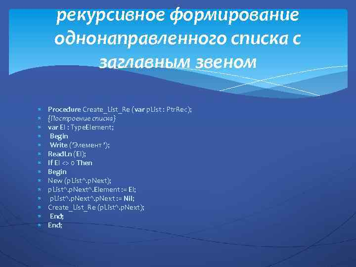 рекурсивное формирование однонаправленного списка с заглавным звеном Procedure Create_List_Re (var p. List : Ptr.