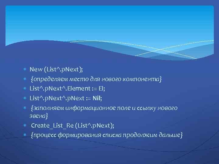 New (List^. p. Next); {определяем место для нового компонента} List^. p. Next^. Element