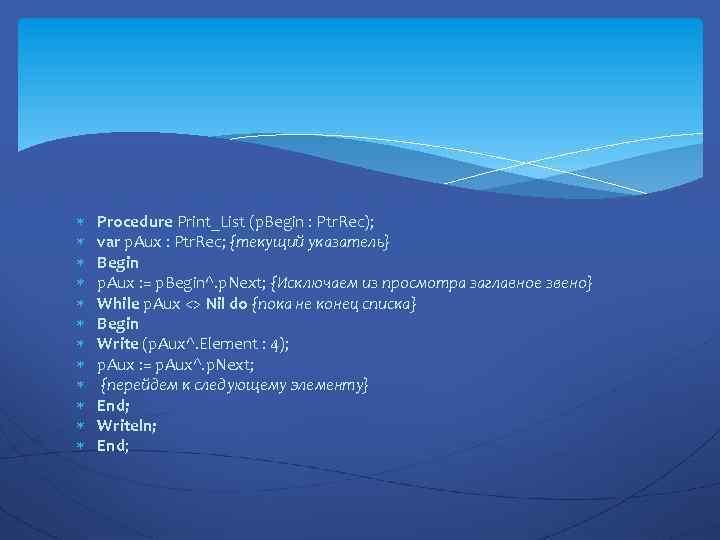 Procedure Print_List (p. Begin : Ptr. Rec); var p. Aux : Ptr. Rec;