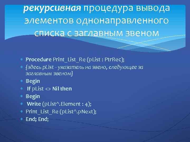рекурсивная процедура вывода элементов однонаправленного списка с заглавным звеном Procedure Print_List_Re (p. List :