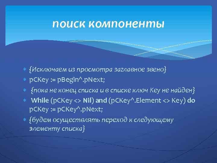 поиск компоненты {Исключаем из просмотра заглавное звено} p. CKey : = p. Begin^. p.
