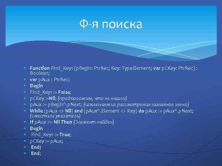 Ф-я поиска Function Find_Key 1 (p. Begin: Ptr. Rec; Key: Type. Element; var p.