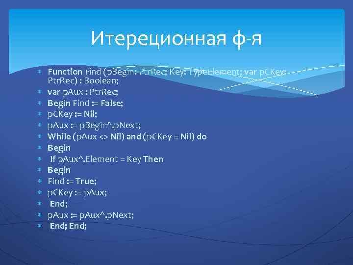 Итереционная ф-я Function Find (p. Begin: Ptr. Rec; Key: Type. Element; var p. СKey: