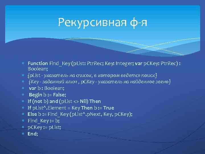Рекурсивная ф-я Function Find_Кеу (p. List: Ptr. Rec; Key: Integer; var p. СKey: Ptr.