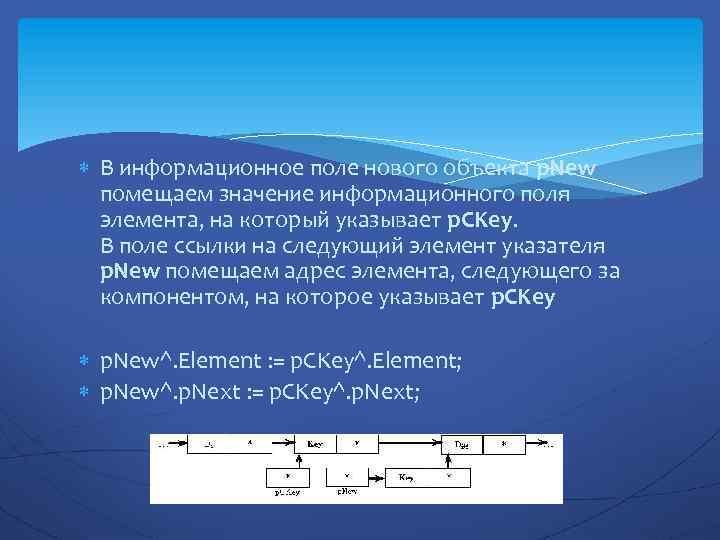 В информационное поле нового объекта p. New помещаем значение информационного поля элемента, на