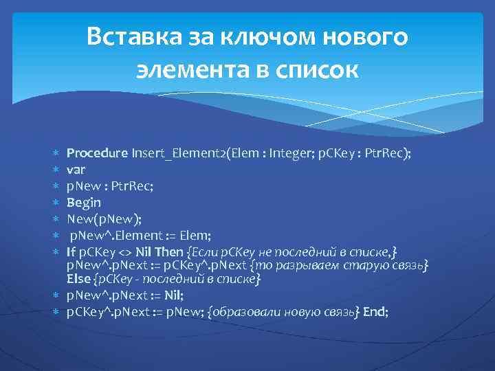 Вставка за ключом нового элемента в список Procedure Insert_Element 2(Elem : Integer; p. CKey