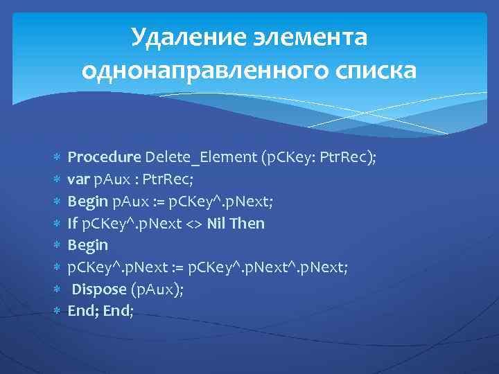 Удаление элемента однонаправленного списка Procedure Delete_Element (p. CKey: Ptr. Rec); var p. Aux :