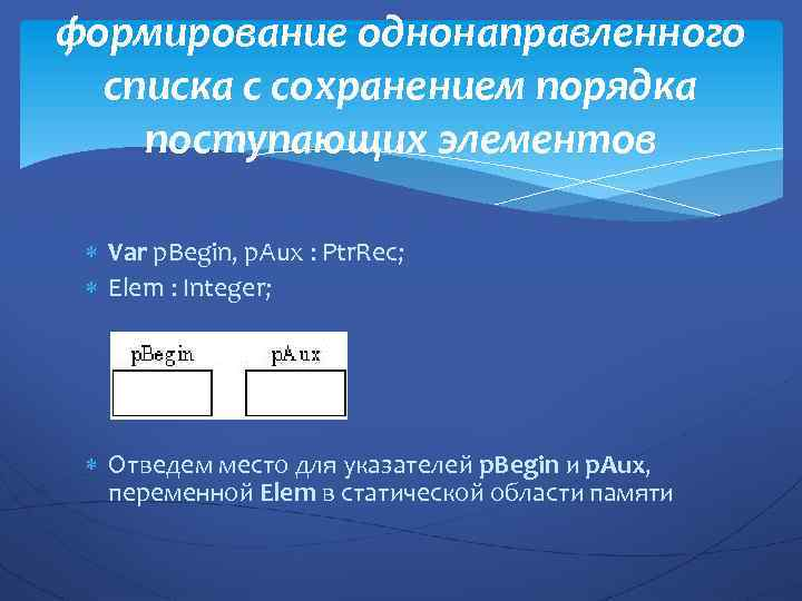формирование однонаправленного списка с сохранением порядка поступающих элементов Var p. Begin, p. Aux :