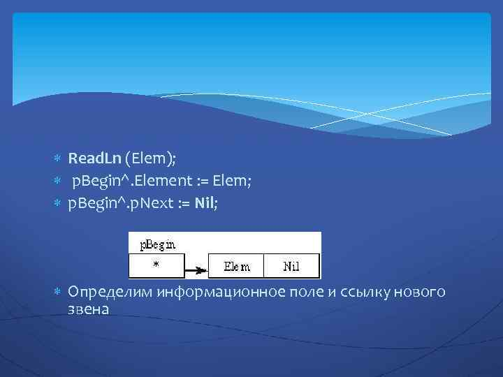 Read. Ln (Elem); p. Begin^. Element : = Elem; p. Begin^. p. Next