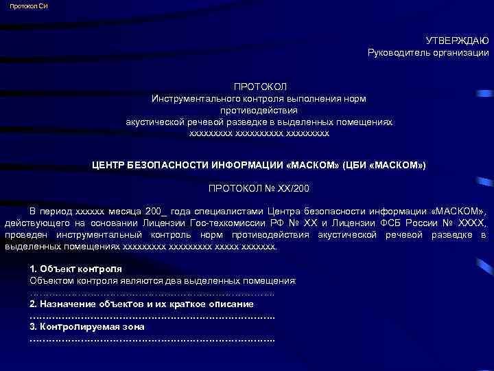 Протокол СИ УТВЕРЖДАЮ Руководитель организации ПРОТОКОЛ Инструментального контроля выполнения норм противодействия акустической речевой разведке