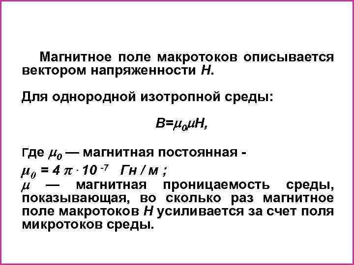 Магнитное поле макротоков описывается вектором напряженности Н. Для однородной изотропной среды: В= 0 Н,