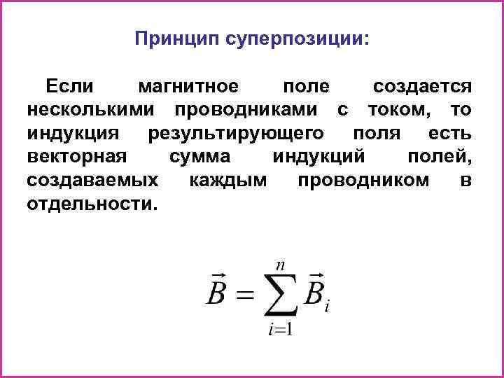 Принцип суперпозиции: Если магнитное поле создается несколькими проводниками с током, то индукция результирующего поля