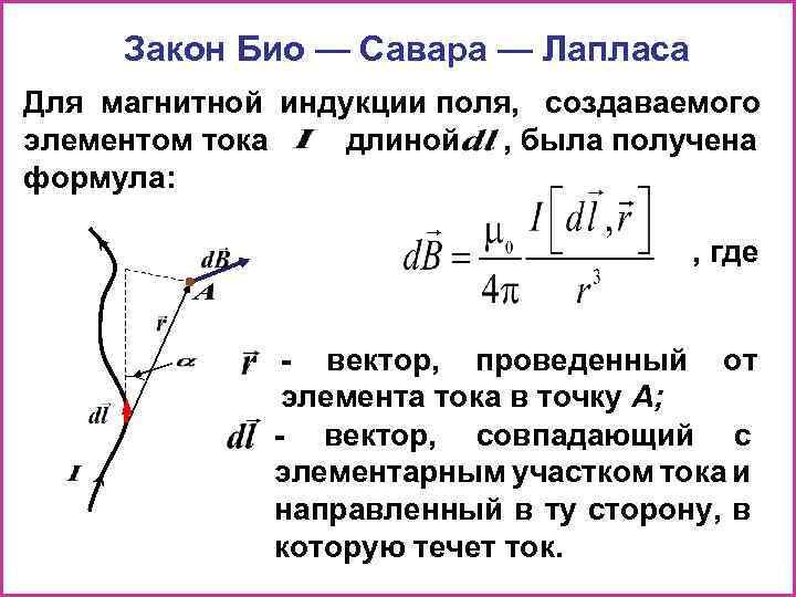 Закон Био — Савара — Лапласа Для магнитной индукции поля, создаваемого элементом тока длиной
