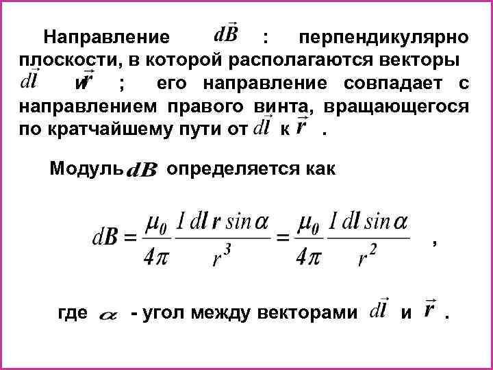 Направление : перпендикулярно плоскости, в которой располагаются векторы и ; его направление совпадает с