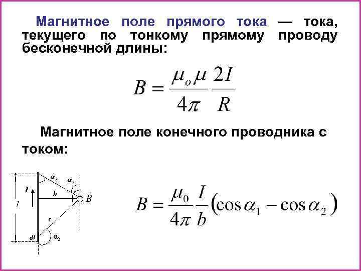 Магнитное поле прямого тока — тока, текущего по тонкому прямому проводу бесконечной длины: Магнитное