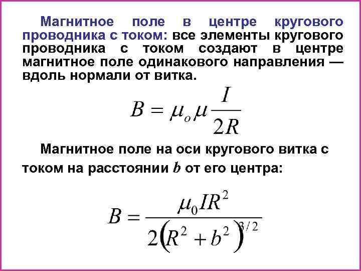 Магнитное поле в центре кругового проводника с током: все элементы кругового проводника с током