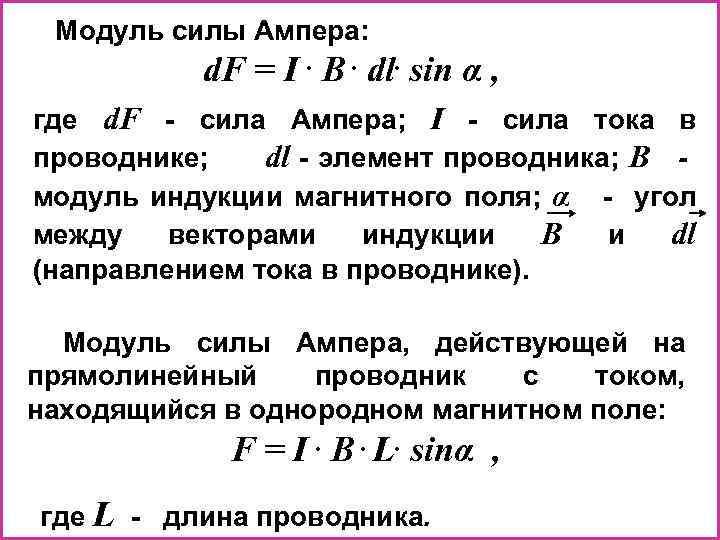 Модуль силы Ампера: d. F = I. B. dl. sin α , где d.