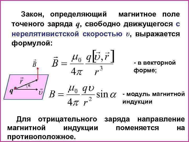Закон, определяющий магнитное поле точеного заряда q, свободно движущегося с нерелятивистской скоростью υ, выражается
