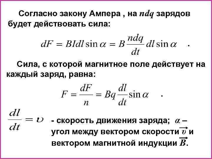 Согласно закону Ампера , на ndq зарядов будет действовать сила: . Сила, с которой