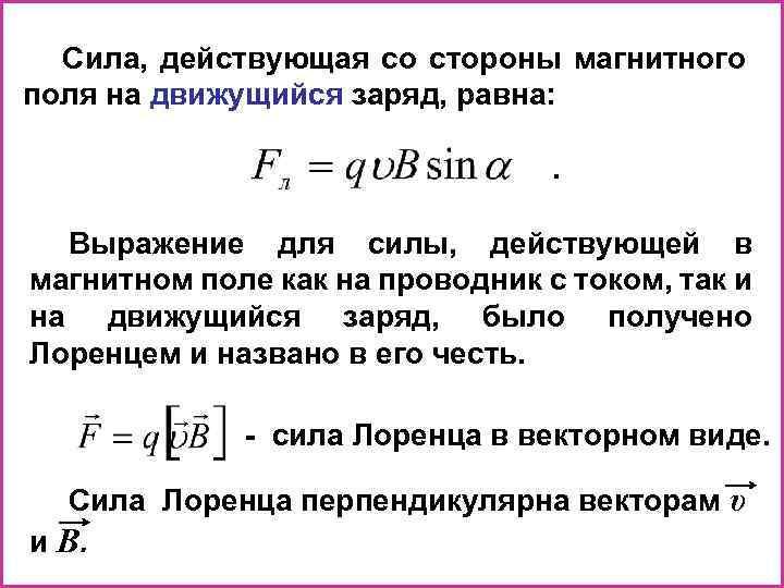 Сила, действующая со стороны магнитного поля на движущийся заряд, равна: . Выражение для силы,