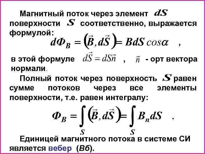 Магнитный поток через элемент поверхности соответственно, выражается формулой: , в этой формуле , -