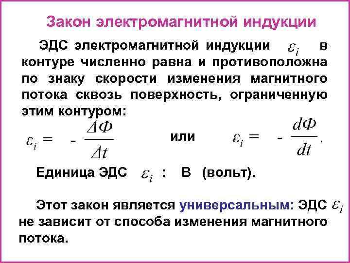 Закон электромагнитной индукции ЭДС электромагнитной индукции в контуре численно равна и противоположна по знаку