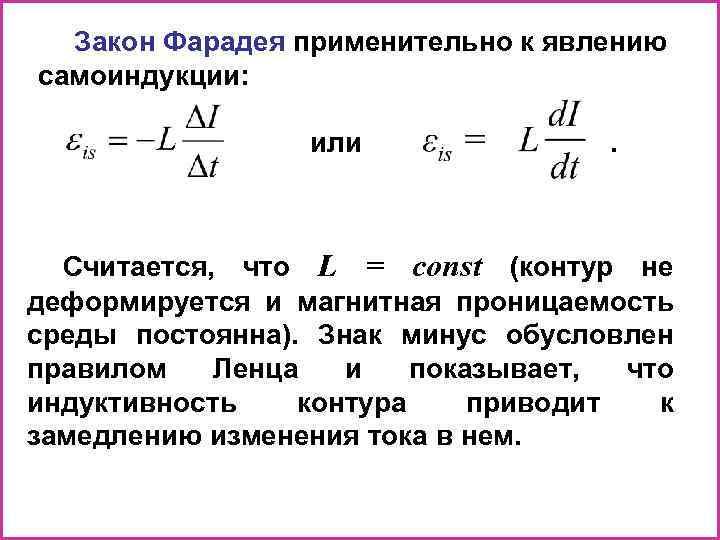 Закон Фарадея применительно к явлению самоиндукции: или . Считается, что L = const (контур