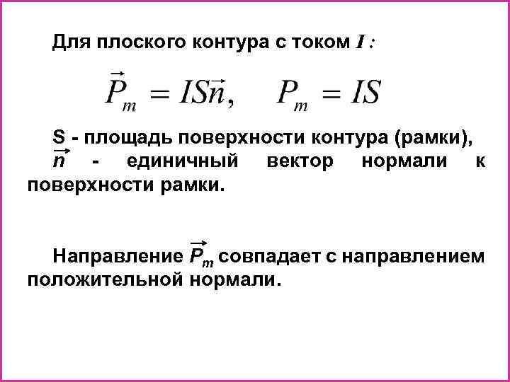 Для плоского контура с током I : S - площадь поверхности контура (рамки), n