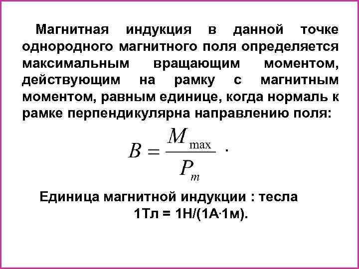 Магнитная индукция в данной точке однородного магнитного поля определяется максимальным вращающим моментом, действующим на