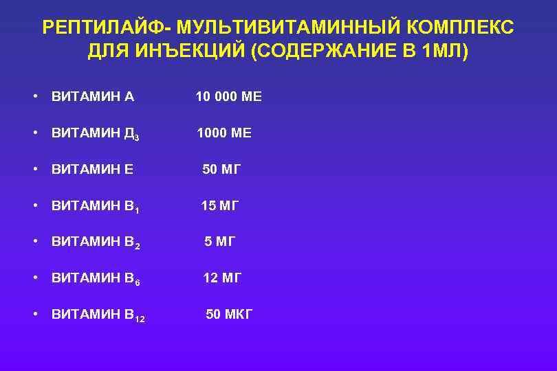 РЕПТИЛАЙФ- МУЛЬТИВИТАМИННЫЙ КОМПЛЕКС ДЛЯ ИНЪЕКЦИЙ (СОДЕРЖАНИЕ В 1 МЛ) • ВИТАМИН А 10 000