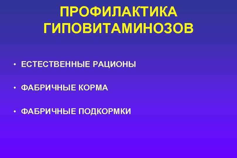 ПРОФИЛАКТИКА ГИПОВИТАМИНОЗОВ • ЕСТЕСТВЕННЫЕ РАЦИОНЫ • ФАБРИЧНЫЕ КОРМА • ФАБРИЧНЫЕ ПОДКОРМКИ