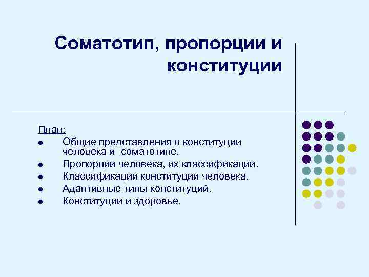 Соматотип, пропорции и конституции План: l Общие представления о конституции человека и соматотипе. l