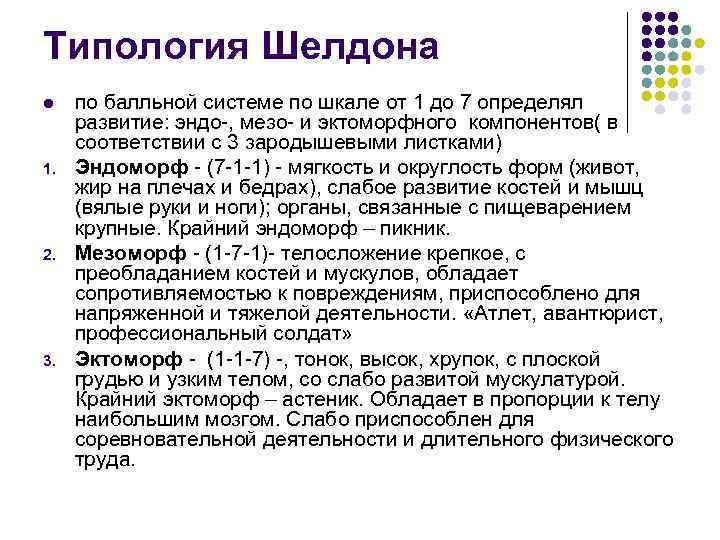 Типология Шелдона l 1. 2. 3. по балльной системе по шкале от 1 до