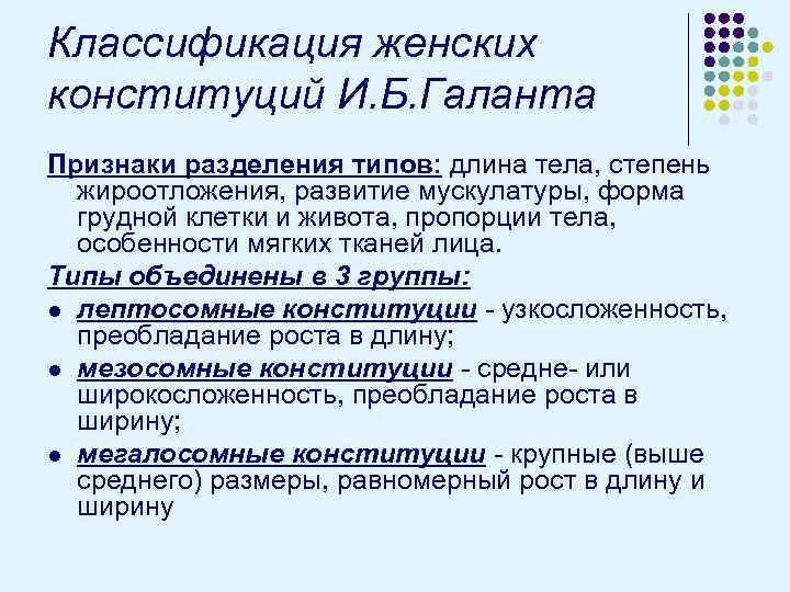 Классификация женских конституций И. Б. Галанта Признаки разделения типов: длина тела, степень жироотложения, развитие