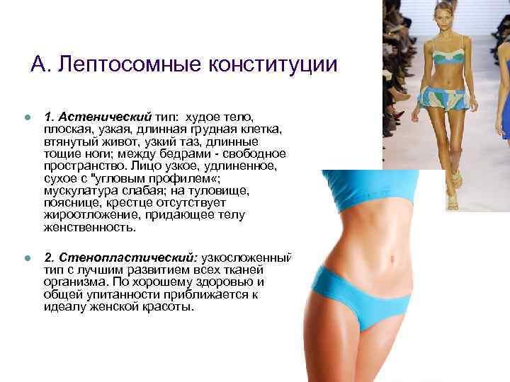 А. Лептосомные конституции l 1. Астенический тип: худое тело, плоская, узкая, длинная грудная клетка,