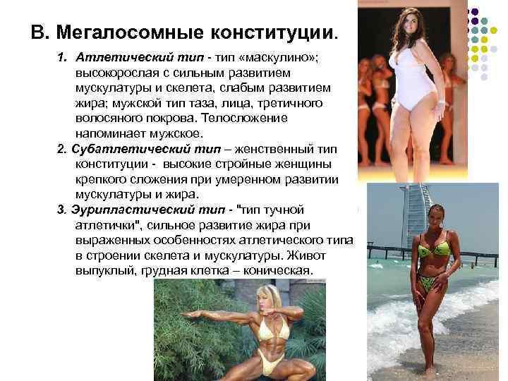 В. Мегалосомные конституции. 1. Атлетический тип - тип «маскулино» ; высокорослая с сильным развитием