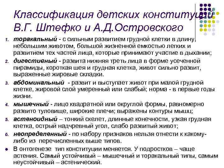 Классификация детских конституций В. Г. Штефко и А. Д. Островского 1. 2. 3. 4.