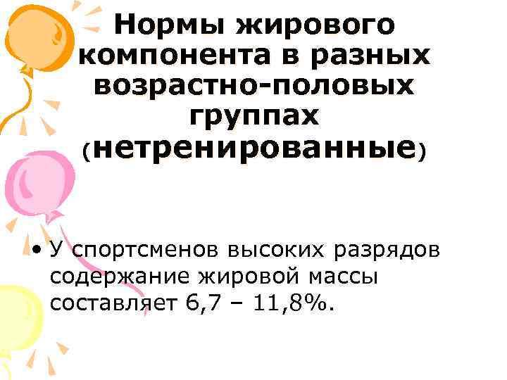 Нормы жирового компонента в разных возрастно-половых группах (нетренированные) • У спортсменов высоких разрядов содержание