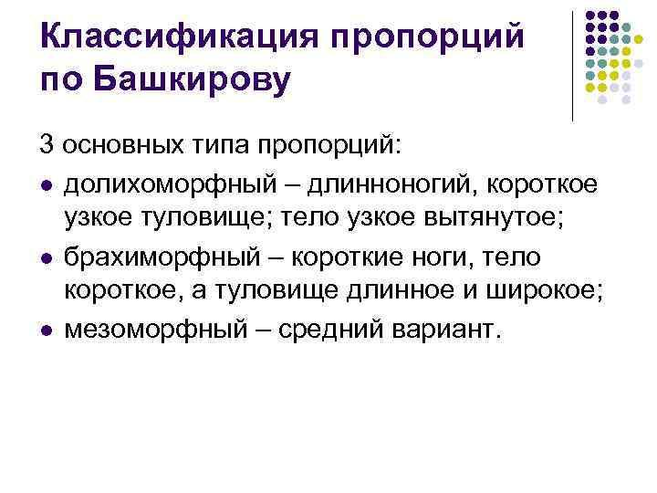 Классификация пропорций по Башкирову 3 основных типа пропорций: l долихоморфный – длинноногий, короткое узкое