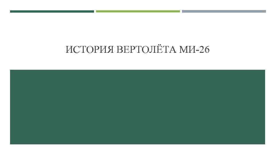 ИСТОРИЯ ВЕРТОЛЁТА МИ-26