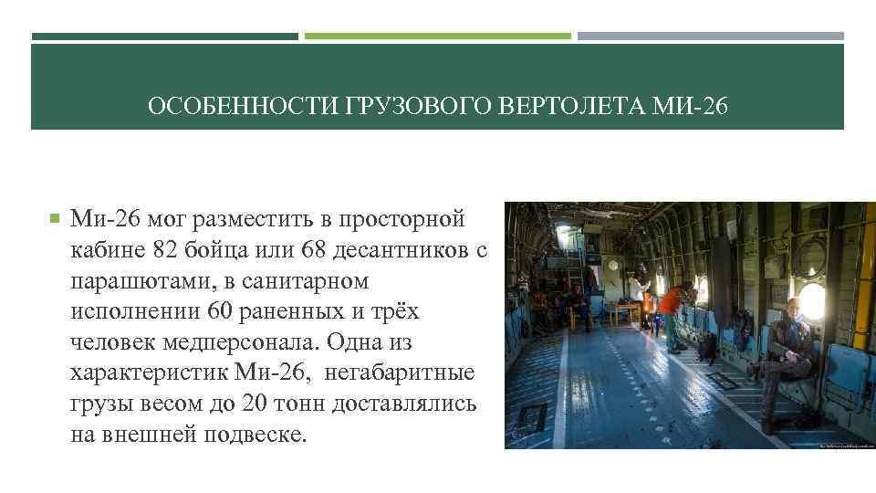 ОСОБЕННОСТИ ГРУЗОВОГО ВЕРТОЛЕТА МИ-26 Ми-26 мог разместить в просторной кабине 82 бойца или 68