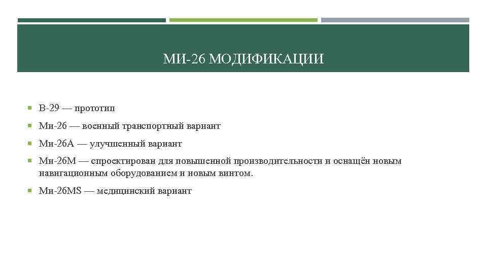 МИ-26 МОДИФИКАЦИИ В-29 — прототип Ми-26 — военный транспортный вариант Ми-26 А — улучшенный