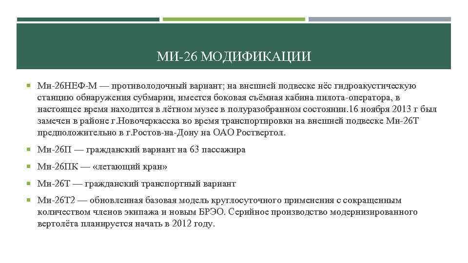 МИ-26 МОДИФИКАЦИИ Ми-26 НЕФ-М — противолодочный вариант; на внешней подвеске нёс гидроакустическую станцию обнаружения