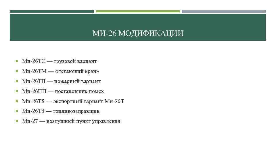 МИ-26 МОДИФИКАЦИИ Ми-26 TC — грузовой вариант Ми-26 ТМ — «летающий кран» Ми-26 ТП